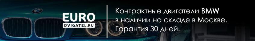 контрактные двигатели БМВ