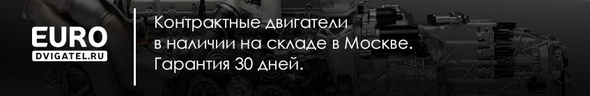 контрактные двигатели в Москве