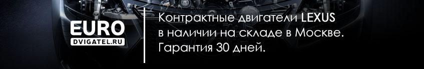 контрактные двигатели Лексус