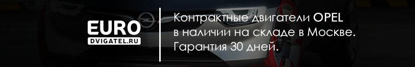 контрактные двигатели Опель