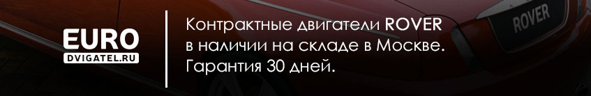 контрактные двигатели Ровер