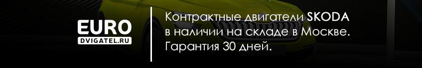 контрактные двигатели Шкода